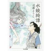 水鏡綺譚(ちくま文庫) [文庫]