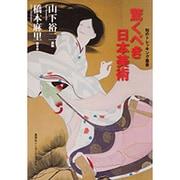驚くべき日本美術(知のトレッキング叢書) [単行本]