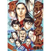 キングダム 40(ヤングジャンプコミックス) [コミック]