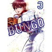 BUNGO─ブンゴ─ 3(ヤングジャンプコミックス) [コミック]