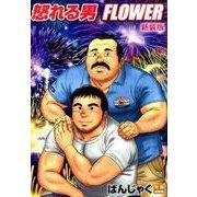 怒れる男FLOWER 新装版(爆男コミックス) [コミック]