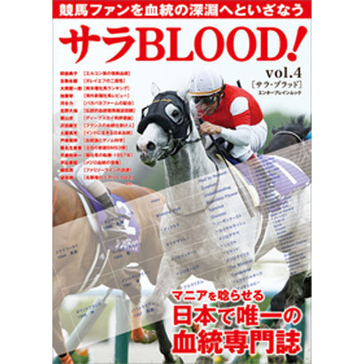 サラBLOOD! vol.4-競馬ファンを血統の深淵へといざなう(エンターブレインムック) [ムックその他]