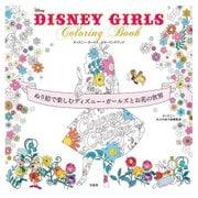 DISNEY GIRLS Coloring Book―ぬり絵で楽しむディズニー・ガールズとお花の世界 [単行本]