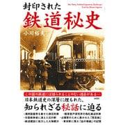 封印された鉄道秘史 [単行本]