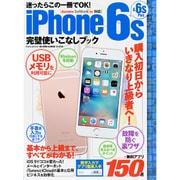 iPhone 6s & 6s Plus 完璧使いこなしブック [ムックその他]