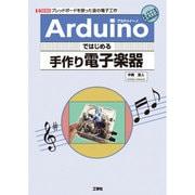Arduinoではじめる手作り電子楽器(I・O BOOKS) [単行本]