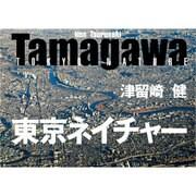 Tamagawa東京ネイチャー [単行本]