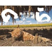 のらカレンダー 2016 [単行本]