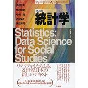 統計学 改訂版 (New Liberal Arts Selection) [全集叢書]