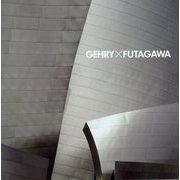 GEHRY × FUTAGAWA 普及版 [単行本]