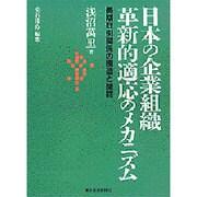 日本の企業組織 革新的適応のメカニズム―長期取引関係の構造と機能 [単行本]