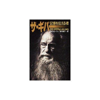ザ・ギバー―記憶を伝える者(ユースセレクション) [全集叢書]