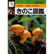きのこ図鑑(検索入門) [図鑑]