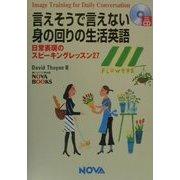 言えそうで言えない身の回りの生活英語―日常表現のスピーキングレッスン27(NOVA BOOKS) [単行本]