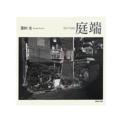 庭端 tei-tan―桑田太写真集 [単行本]
