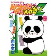 へなちょこ大作戦Z 9(ワイドコミックス) [コミック]