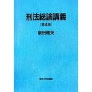 刑法総論講義 第4版 [単行本]