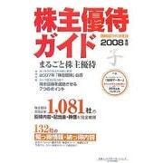 株主優待ガイド〈2008年版〉 [単行本]