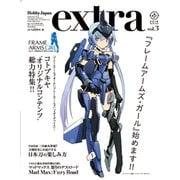 ホビージャパンエクストラ vol.3 (2016Winter(ホビージャパンMOOK 662) [ムックその他]