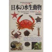 日本の水生動物(フィールドベスト図鑑) [図鑑]