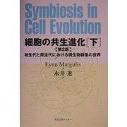 細胞の共生進化〈下〉始生代と原生代における微生物群集の世界 [単行本]