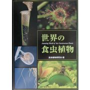 世界の食虫植物 [図鑑]