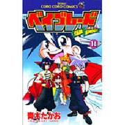 ベイブレード 14-爆転SHOOT(てんとう虫コミックス) [コミック]