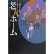 老人ホーム―一夜のコメディ(海外文学セレクション) [単行本]