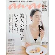 an・an (アン・アン) 2015年 10/14号 [雑誌]