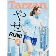 Tarzan (ターザン) 2015年 10/22号 No.682 [雑誌]