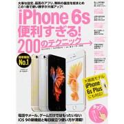 iPhone 6s便利すぎる 200のテクニック [ムック]