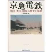京急電鉄―明治・大正・昭和の歴史と沿線 [単行本]
