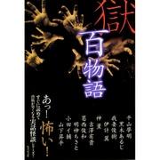 獄・百物語(竹書房文庫) [文庫]