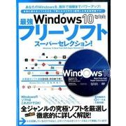 Windows10最強フリーソフトスーパーセレクション!(超トリセツ) [単行本]