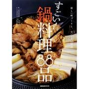 すごい!鍋料理88品 旭屋出版MOOK [ムック]