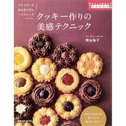 クッキー作りの美感テクニック 旭屋出版MOOK [ムック]