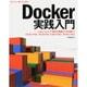 Docker実践入門―コンテナ技術の基礎から応用まで(Software Design plusシリーズ) [単行本]