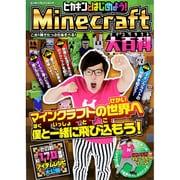 ヒカキンとはじめよう!Minecraft (マインクラフト)大百科 [ムック]