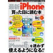マイウェイM 最新iPhoneを買った日に読む本 マイウェイムック [ムック]