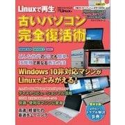 Linuxで再生 古いパソコン完全復活術(日経BPパソコンベストムック) (日経BPパソコンベストムック) [ムック]