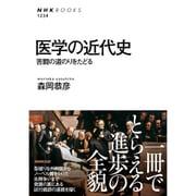 医学の近代史―苦闘の道のりをたどる(NHK BOOKS) [全集叢書]
