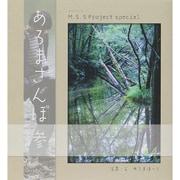 M.S.S Project special あろまさんぽ 参 (ロマンアルバム) [ムック]