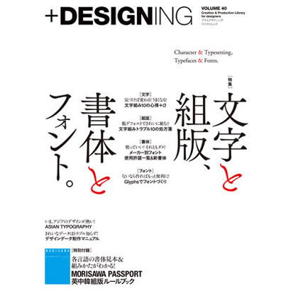 +DESIGNING VOLUME 40 [ムック]