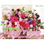 幸せを呼び込むHappy Flower Calendar 2016 [単行本]