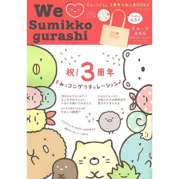 We Love Sumikko gurashi-すみっコぐらし3周年きねんBOOK(生活シリーズ) [ムックその他]