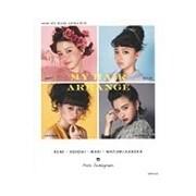 MY HAIR ARRANGE (別冊家庭画報) [ムック]