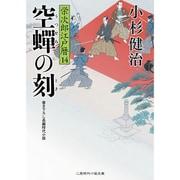 空蝉の刻―栄次郎江戸暦〈14〉(二見時代小説文庫) [文庫]