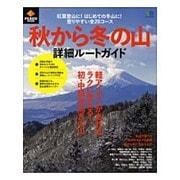 PEAKS特別編集 秋から冬の山詳細ルートガイド [ムック・書籍]