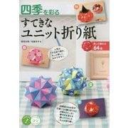 四季を彩るすてきなユニット折り紙―作って飾れる64種(コツがわかる本!) [単行本]