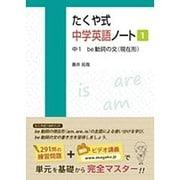 たくや式中学英語ノート 1 [単行本]